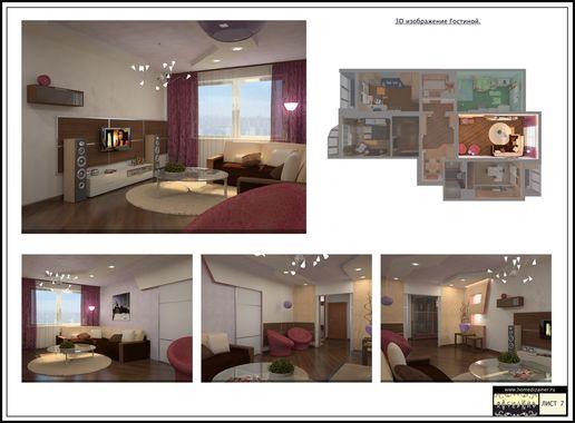 Трехмерное изображение гостиной