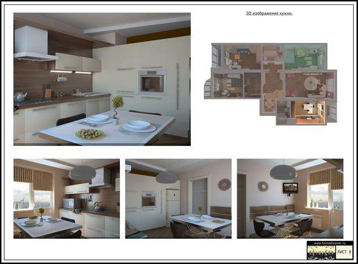 Трехмерное изображение кухни