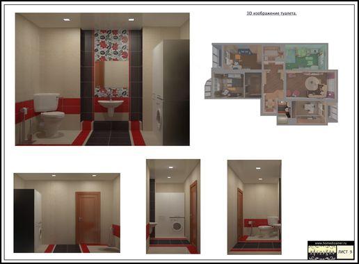 Трехмерное изображение туалета