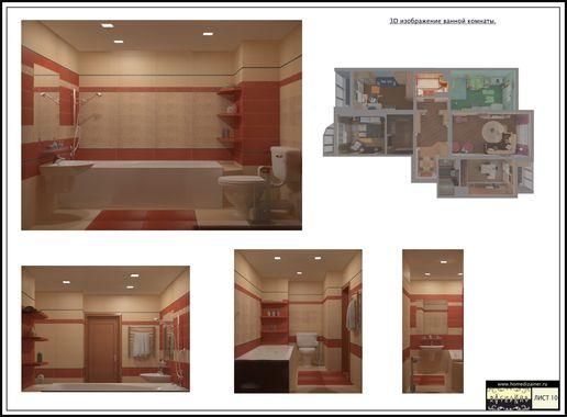 Трехмерное изображение ванной комнаты