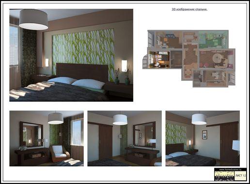Трехмерное изображение спальни