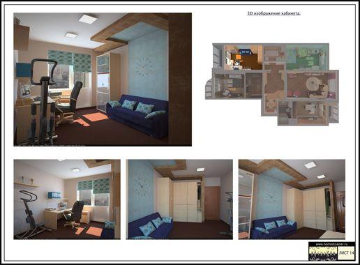 Трехмерное изображение кабинета