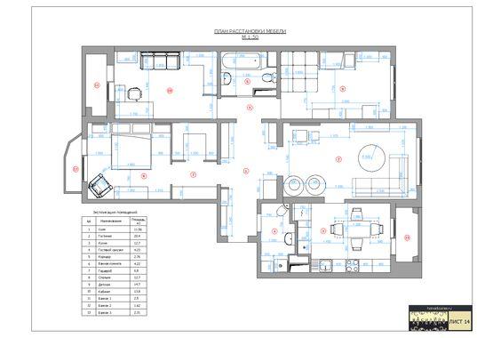 План растановки мебели