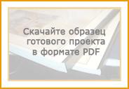 Скачайте образец готового проекта в формате PDF