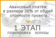 30% общей суммы (авансовая часть)— после первой встречи исогласования всей стоимости проекта