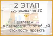 40% общей суммы— после выполнения исогласования эскизов, 3Dизображений ивариантов планировочного решения (определяемся состилевым решением, детализацией интерьера, подбором мебели иотделочных материалов)