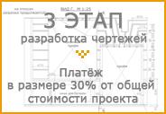 30% общей суммы— после составления рабочей документации(строительных чертежей)
